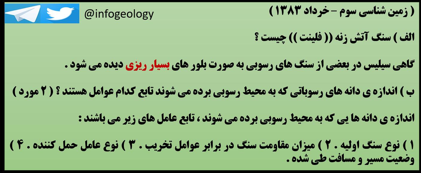 149 - سوال امتحانی زمین شناسی سوم . خرداد 1383 . تغییر رشته و خارج . 1395 .