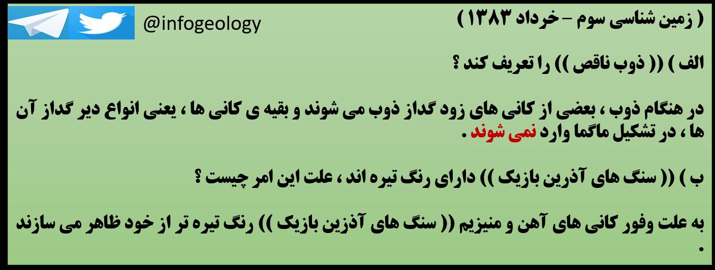 151 - سوال امتحانی زمین شناسی سوم . خرداد 1383 .