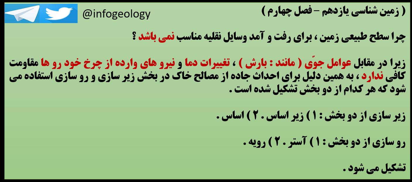 164 - سوال امتحانی زمین شناسی یازدهم . فصل چهارم .