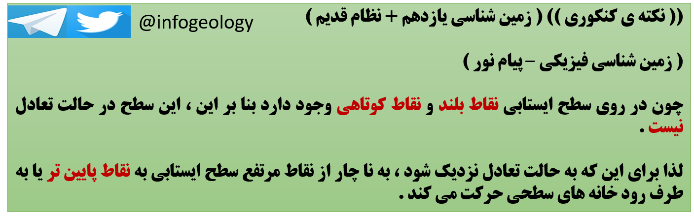 167 - نکته ی کنکوری - زمین شناسی یازدهم - نظام قدیم .