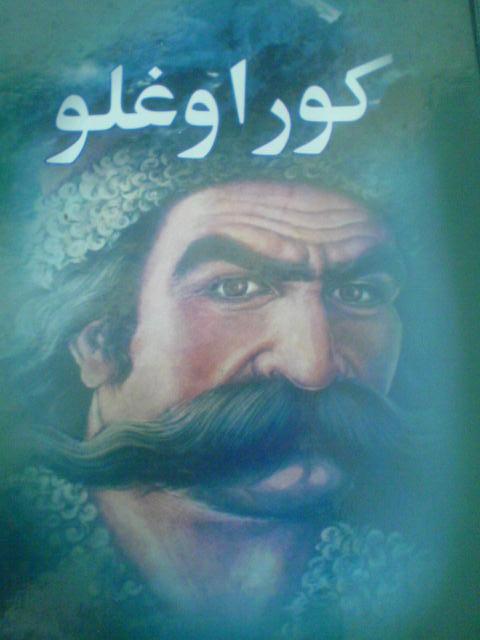 داستان ترکی کوراوغلو