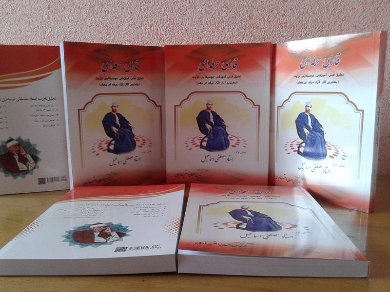 کتاب قاری حرفه ای روی میز فروش