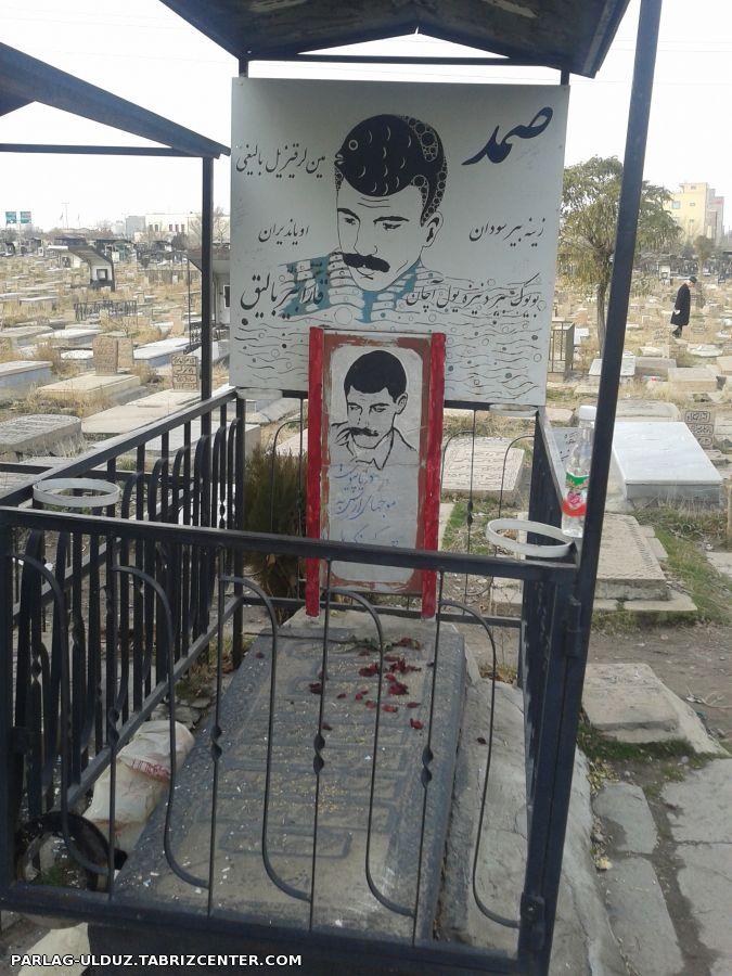 قبر صمد بهرنگی