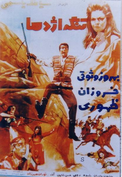 دانلود فیلم ایران قدیم تنگه اژدها محصول 1347