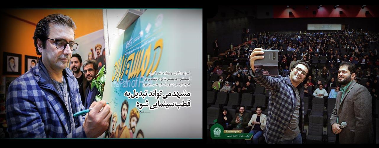 امید زندگانی در برنامه نقد و اکران انیمیشن در مسیر باران، پردیس سینما هویزه مشهد