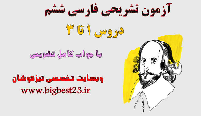 امتحان فارسی ششم - درس 1 تا 3
