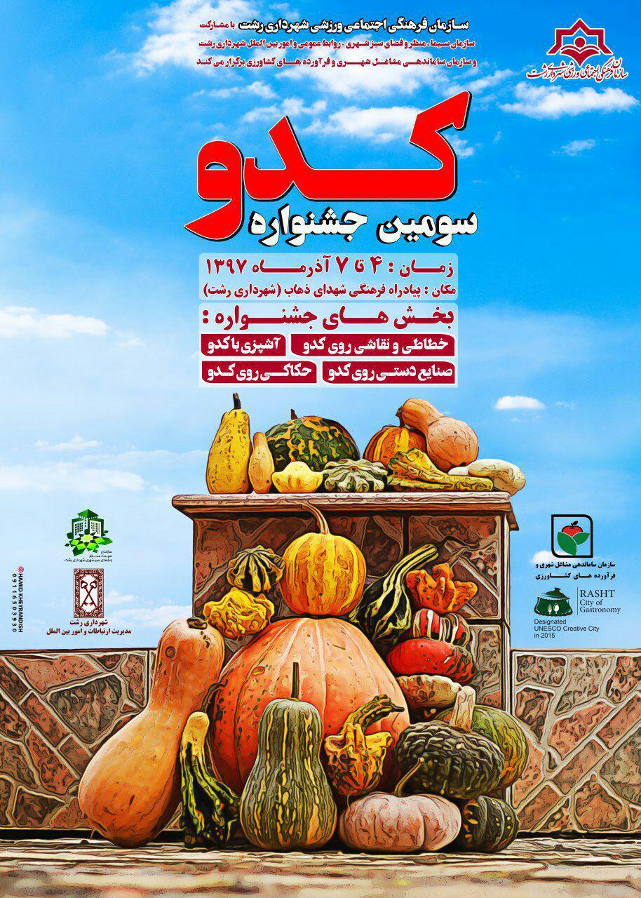 برگزاری سومین جشنواره کدو در پیاده راه فرهنگی