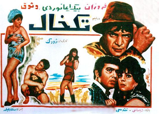 دانلود فیلم ایران قدیم تک خال