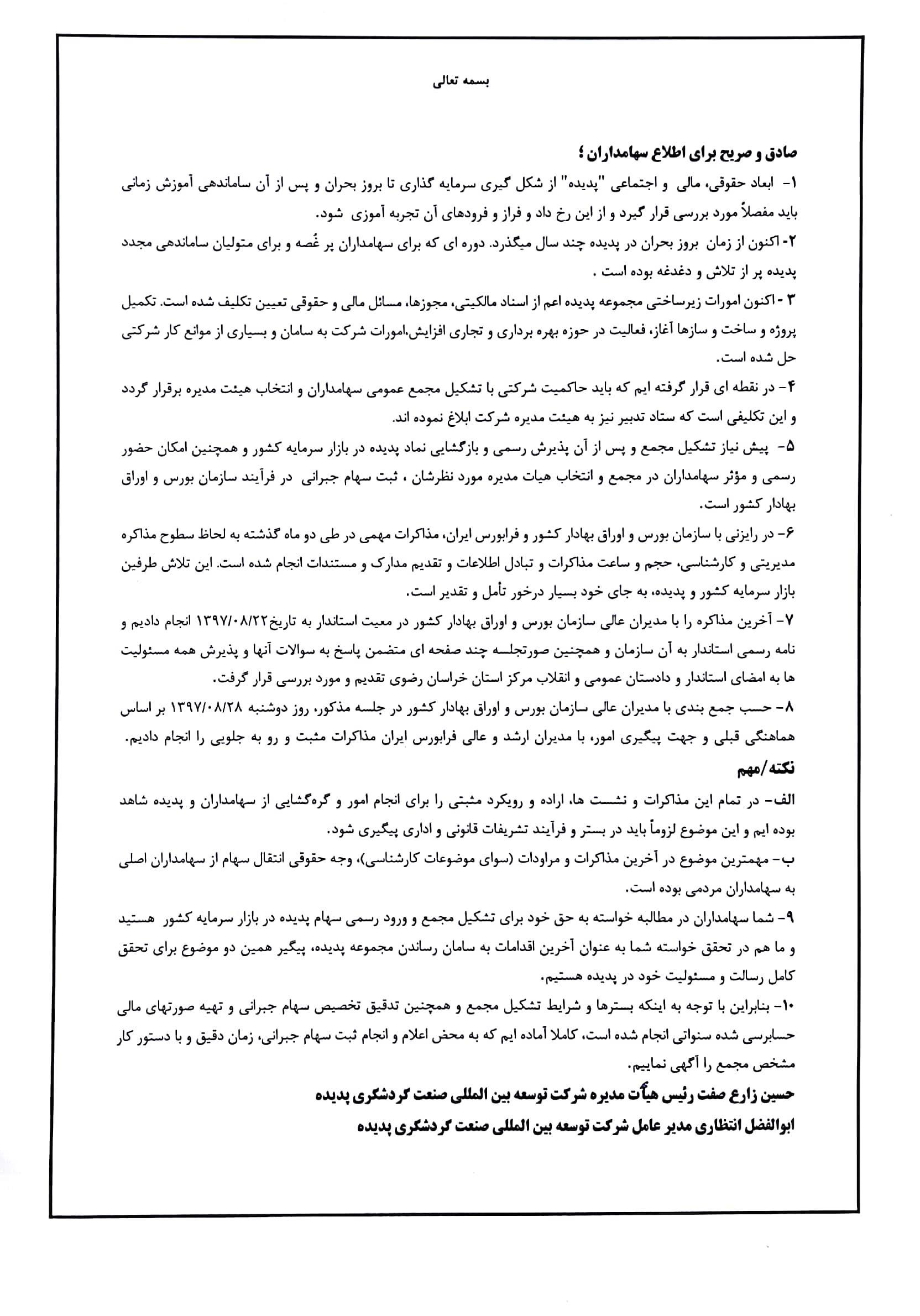 بیانیه رئیس هیئت مدیره و مدیرعامل پدیده در خصوص  آخرین مذاکرات با مدیران سازمان بورس برای تخصیص سهام جبرانی و برگزاری مجمع عمومی سهامداران