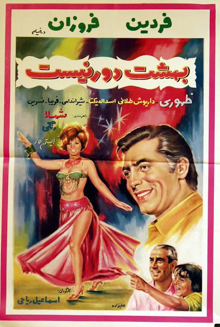 دانلود فیلم ایران قدیم بهشت دور نیست