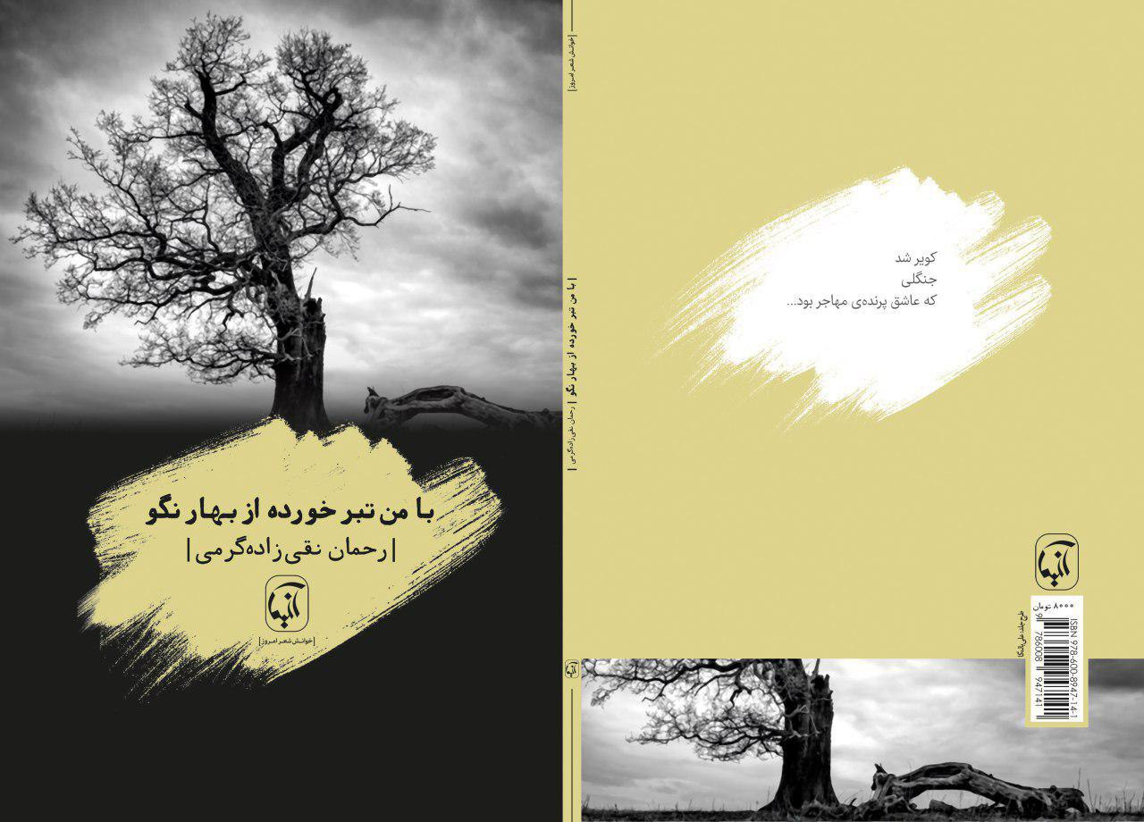 مجموعه شعر با من تبرخورده از بهار نگو