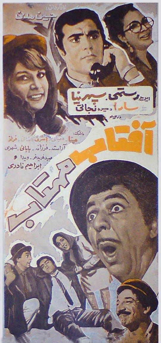 دانلود فیلم ایران قدیم آفتاب مهتاب