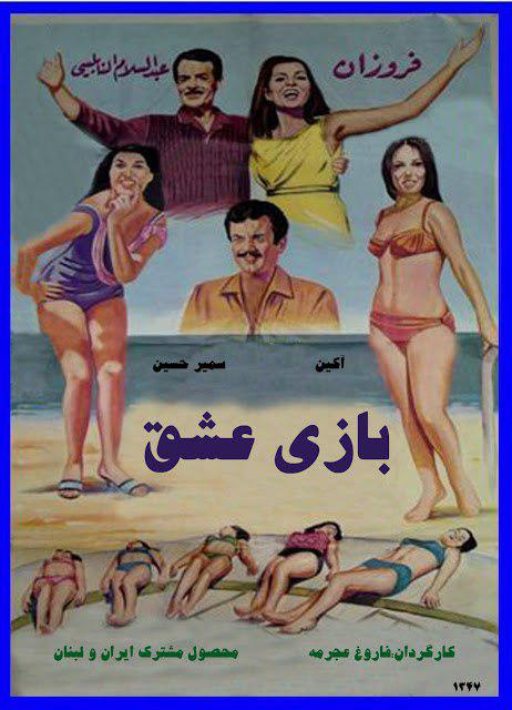 دانلود فیلم ایران قدیم بازی عشق