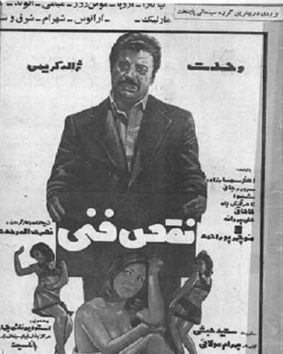 دانلود فیلم ایران قدیم نقص فنی
