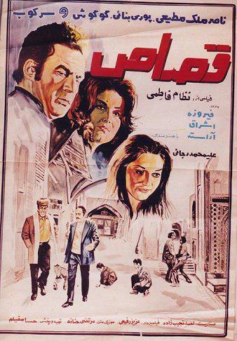 دانلود فیلم ایران قدیم قصاص