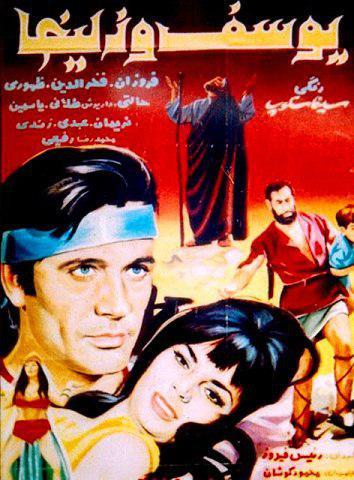 دانلود فیلم ایران قدیم یوسف و زلیخا