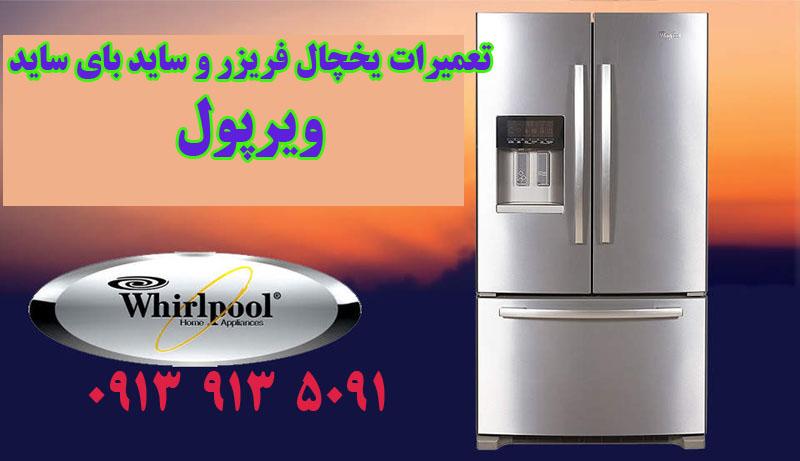 نمایندگی تعمیرات یخچال ویرپول در اصفهان