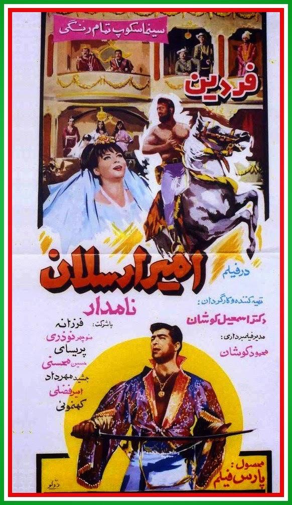 دانلود فیلم ایران قدیم امیر ارسلان نامدار