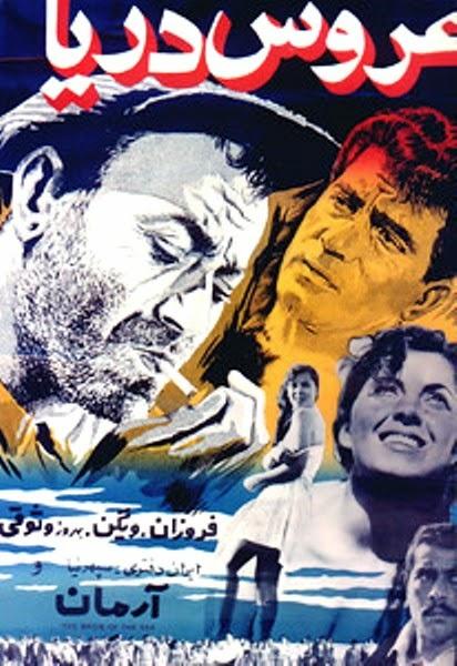 دانلود فیلم ایران قدیم عروس دریا