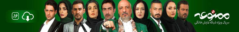 فصل دوم سریال ساخت ایران - Made in Iran