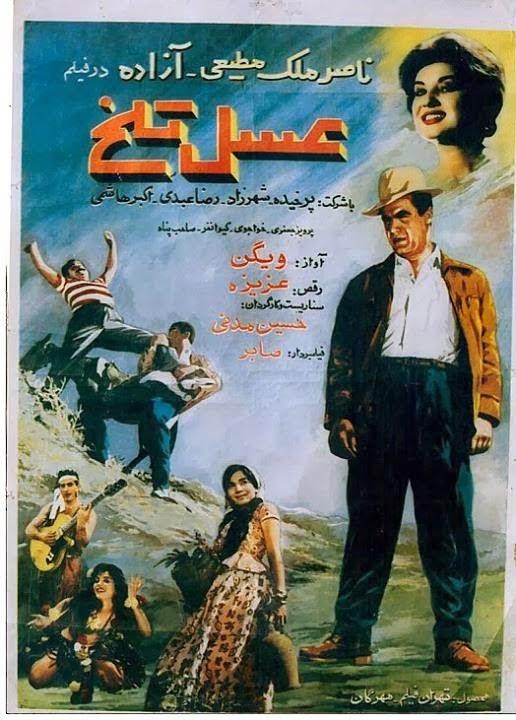 دانلود فیلم ایران قدیم عسل تلخ