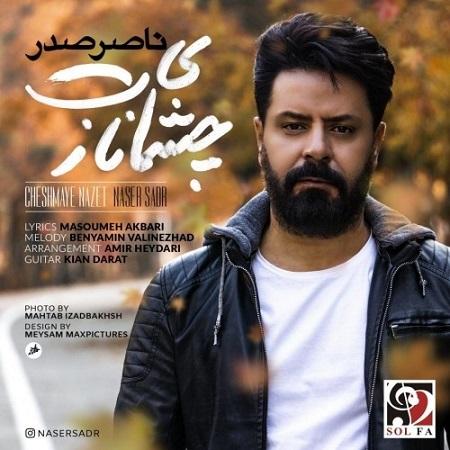 دانلود آهنگ جدید ناصر صدر به نام چشمای نازت