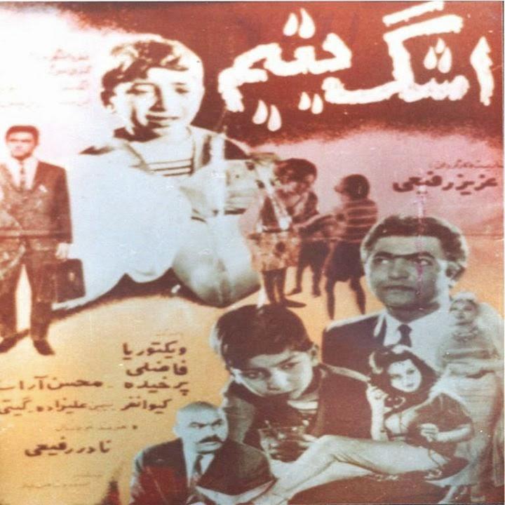 دانلود فیلم ایران قدیم اشک یتیم