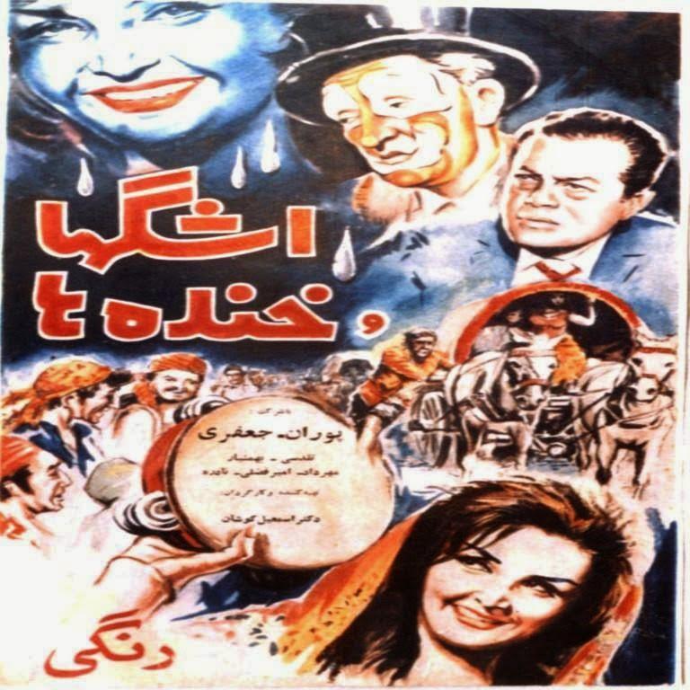 دانلود فیلم ایران قدیم اشکها وخنده ها