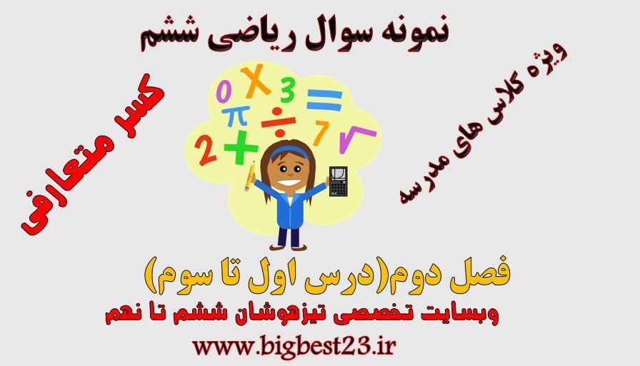 نمونه سوال ریاضی ششم