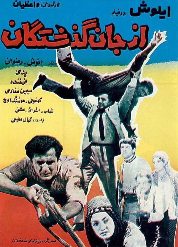 دانلود فیلم ایران قدیم از جان گذشتگان