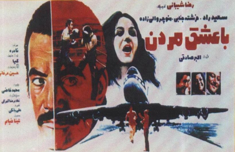 دانلود فیلم ایران قدیم با عشق مردن