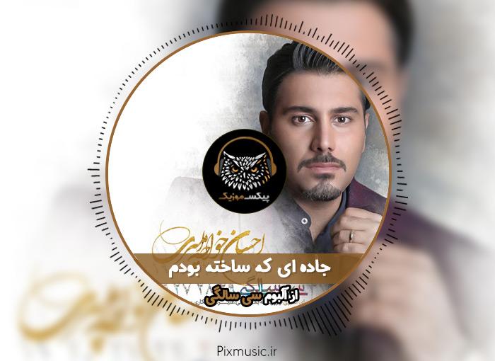 آکورد گیتار آهنگ جاده ای که ساخته بودم از احسان خواجه امیری