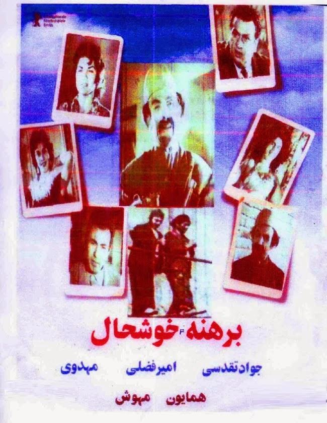 دانلود فیلم ایران قدیم برهنه خوشحال
