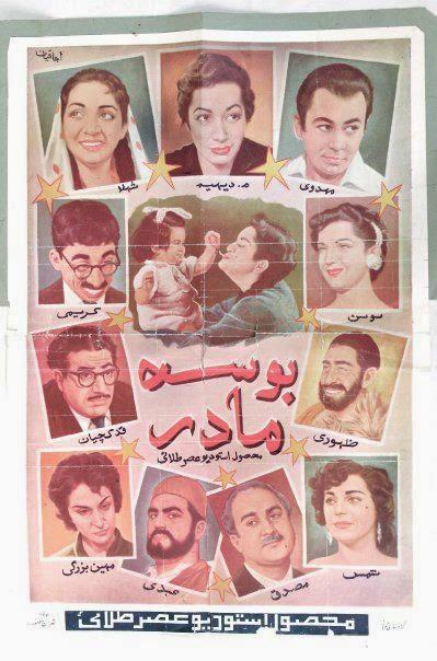 دانلود فیلم ایران قدیم بوسه مادر