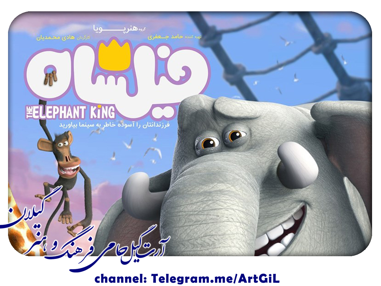 «فیلشاه» به شبکه نمایش خانگی می آید