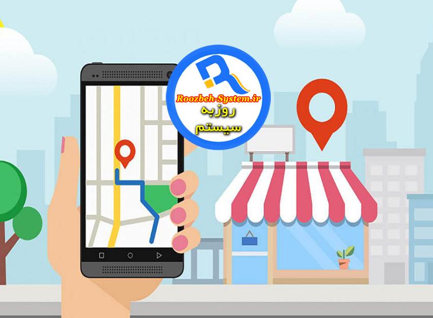 آموزش رایگان گام به گام ثبت مکان کسب و کار در گوگل مپ بهمراه تصاویر