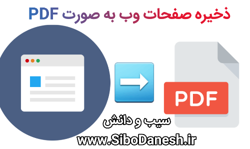 آموزش ذخیره صفحات وب به صورت PDF در اندروید