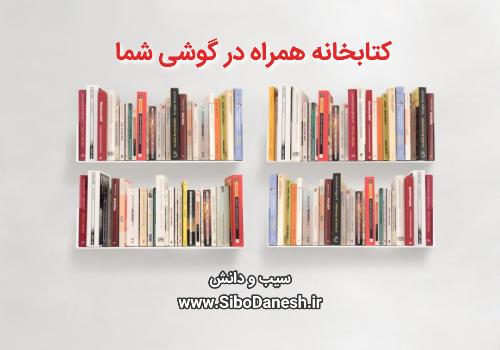 در گوشی، تبلت و کامپیوتر خود کتابخانه همیشه همراه داشته باشید