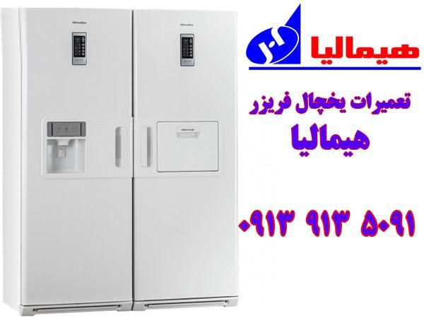 نمایندگی تعمیرات یخچال فریزر هیمالیا در اصفهان