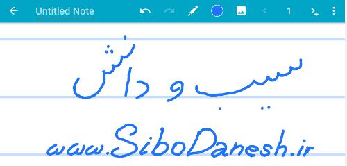 دانلود اپلیکیشن نوشتن دستی در اندروید