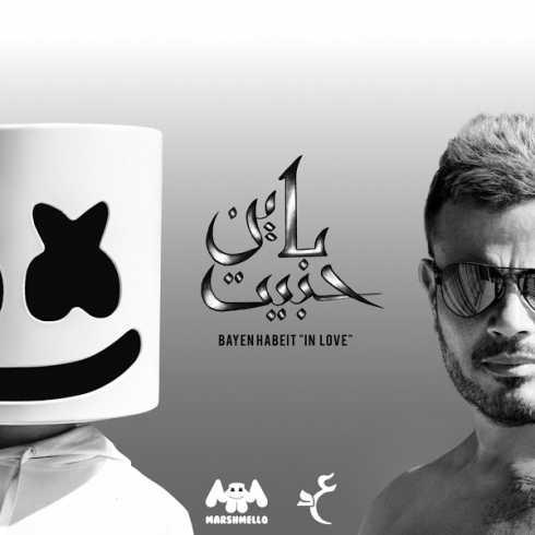 دانلود آهنگ جدید Marshmello & Amr Diab به نام Bayen Habeit