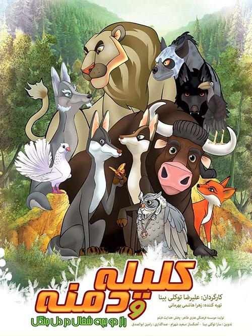 دانلود انیمیشن ایرانی کلیله و دمنه با کیفیت فول اچ دی 1080p Full HD
