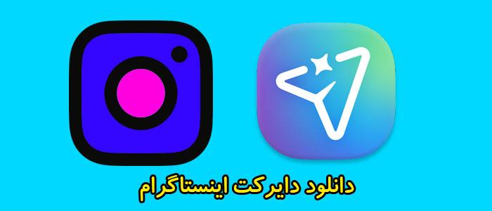 دانلود نسخه جدید برنامه دایرکت Direct from Instagram 74.0.0.22.99 برای اینستاگرام اندروید