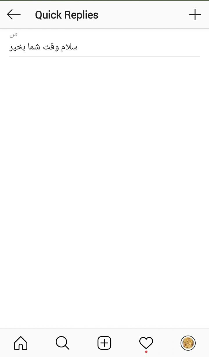 مدیریت پیام های دایرکت اینستاگرام