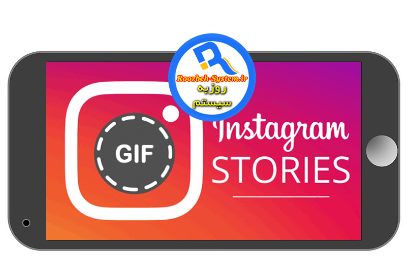 آموزش تصویری ارسال گیف در استوری اینستاگرام (Story GIF)