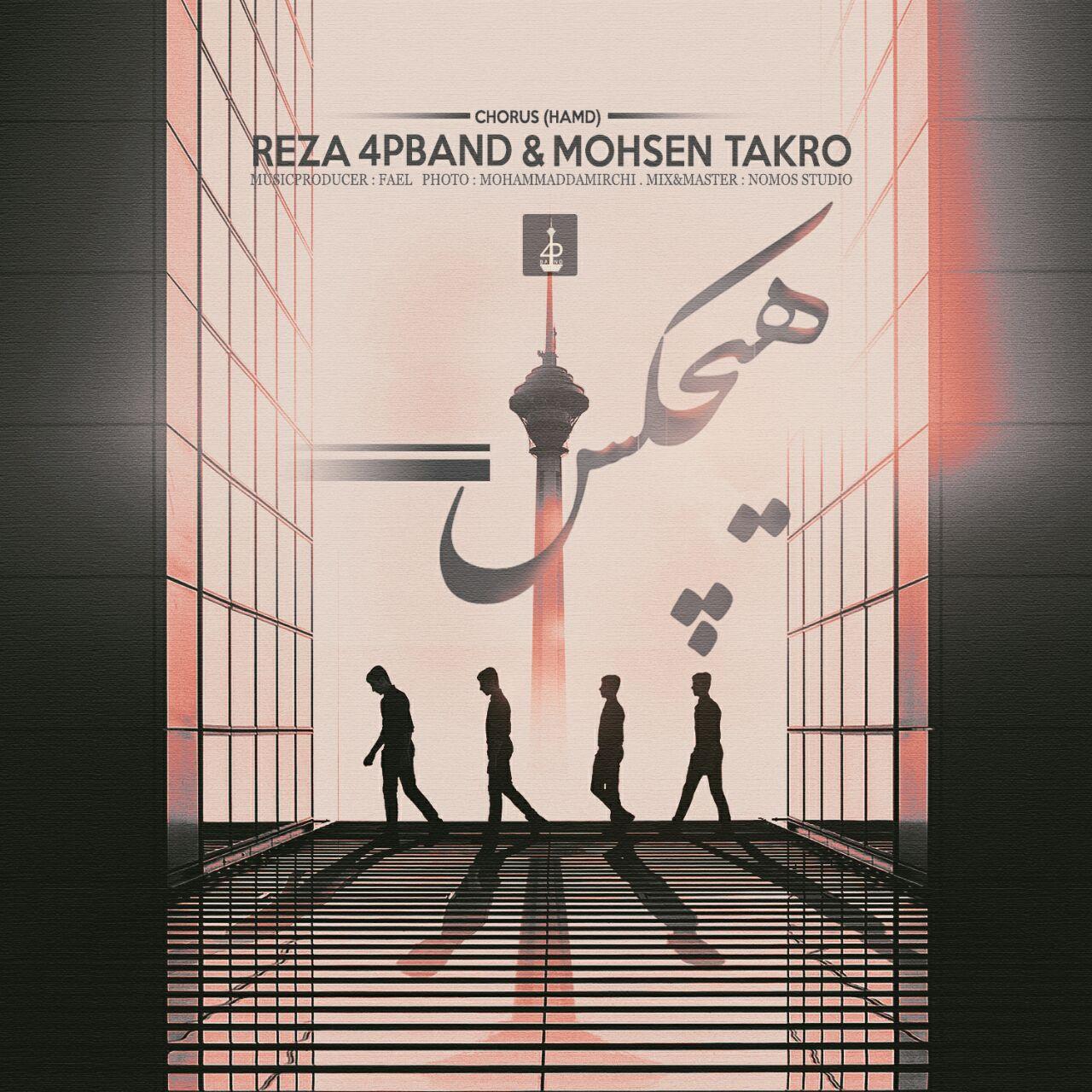 آهنگ جدید هیچکس از محسن تکرو و رضا 4P Band