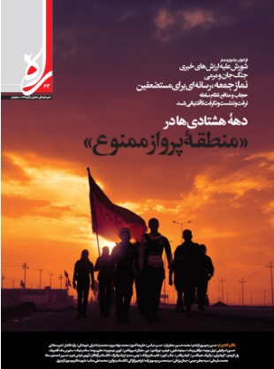 شماره جدید مجله راه منتشر شد وحید جلیلی