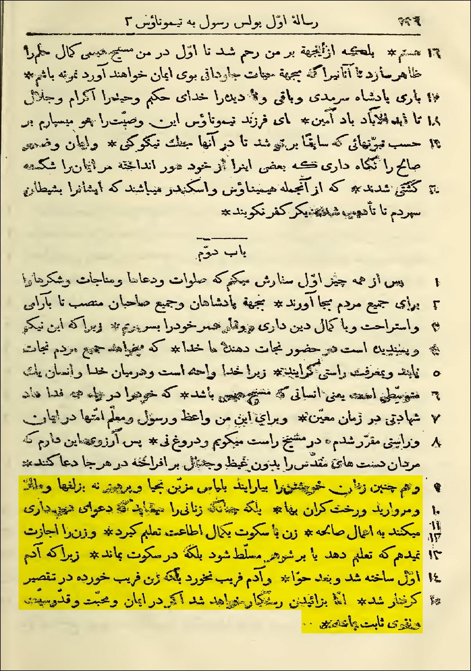 Image result for کتاب نامه اول پولس به تیموتائوس