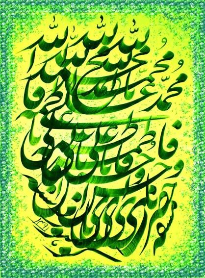 کوه نورد -خوشنویسی-قطعه-سیاه مشق-پنج تن آل عبا