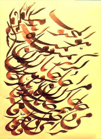 کوه نورد -خوشنویسی-قطعه-سیاه مشق-حضرت زهرا